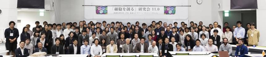 「細胞を創る」研究会11.0
